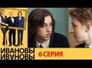 Ивановы Ивановы 6 серия комедийный сериал HD