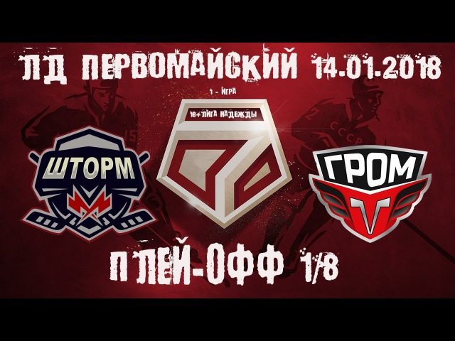 ШТОРМ - ГРОМ_НХЛ_1_8_14.01.2018_6 - 0_ИГРА 1