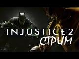 НОВАЯ НЕСПРАВЕДЛИВОСТЬ ▲ Ворм стримит Injustice 2