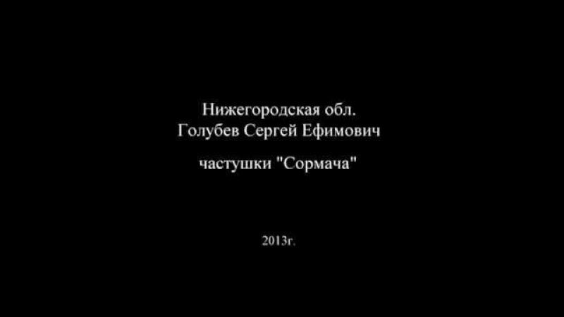 Голубев С.Е. - Частушки Сормача