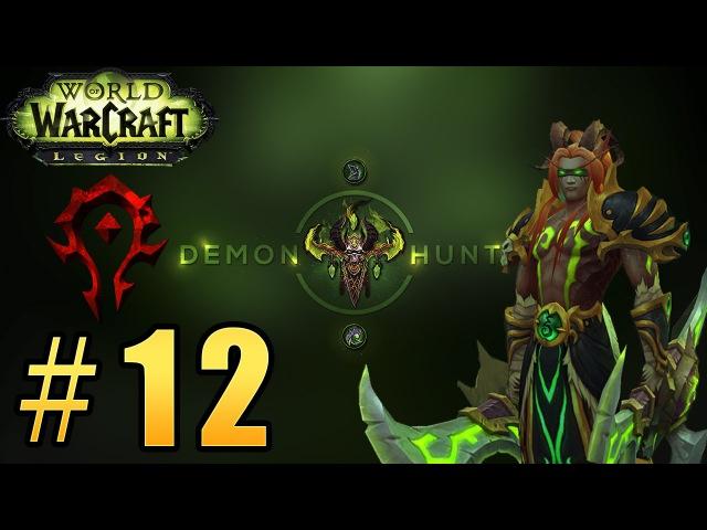 Прохождение World of Warcraft: Legion (WoW) - Охотник на демонов - Академия Нар'таласа 12