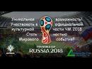 Отбор на культурную часть Чемпионата Мира 2018