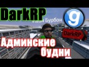 Админские будни Garry's Mod DarkRP 7
