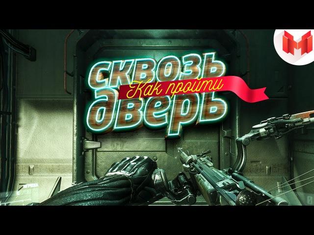 Crysis 3 Баги, Приколы, Фейлы . mr marmok