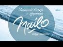 Приглашение - Mailo - 4 января 2018 - BridgeBarDo