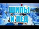 Ледяные Шипы Майнкрафт Лего Обзор Самоделки Майнкрафт Лего Ледяных Шипов The Ice Spi...