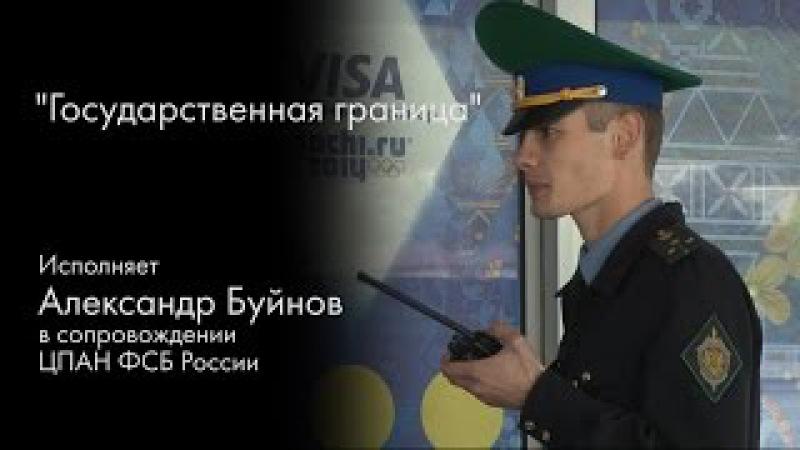 Государственная граница / 2013 год