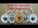 How to crochet Christmas bells 🔔 Part one - Silver Star