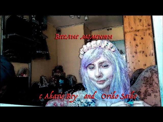 Веселые моменты с Akaris Rey (feat.Oriko Saiko) №2