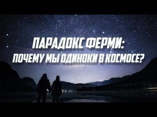 Новый День. Парадокс Ферми: почему мы одиноки в космосе?
