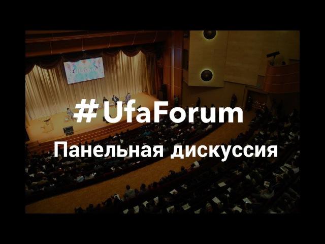 UfaForum | 2 декабря I Панельная дискуссия