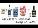 как сделать ликер бейлиз Baileys
