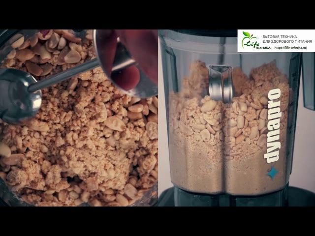 TRIBEST Dynapro DPS – 1050 Арахисовая паста в коммерческом вакуумном блендере