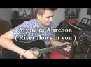 Mузыка Ангелов / River flows in you Cover by Valentin Santino / on Guitar