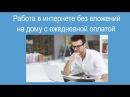 Работа в интернете без вложений на дому с ежедневной оплатой