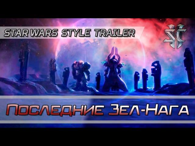 StarCraft 2: Последние Зел-Нага - Трейлер (В стиле Звездные Войны: Последние Джедаи)