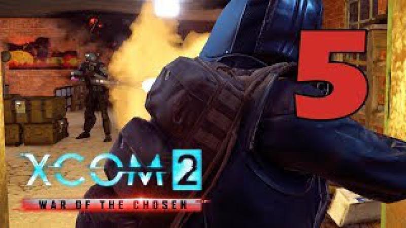 Прохождение XCOM 2: Война избранных 5 - Бой за