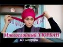 Зимний тюрбан из теплого шарфа пашмины Как повязать шарф осенью зимой Winter head wrap