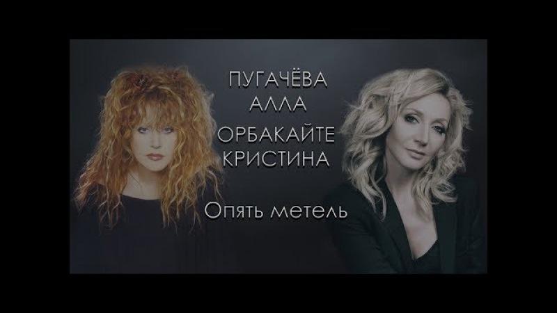 Пугачёва Алла и Кристина Орбакайте Опять метель караоке онлайн