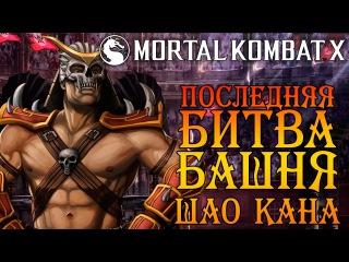 Mortal Kombat X - Башня Шао Кана. На что я потратил Жетоны таланта (ios) #46