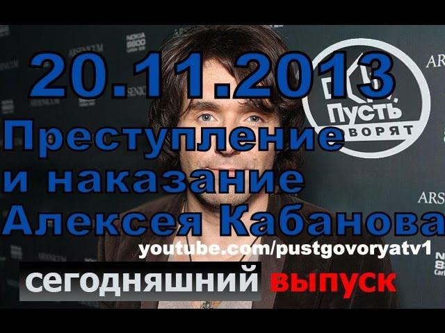 Пусть говорят - 20.11.2013 Преступление и наказание Алексея Кабанова