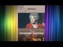 Священные чудовища. Спектакль Московского Театра Сатиры по пьесе Жана Кокто. Ча ...