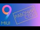 MIUI 9 обзор прошивки | Рабочий стол | 2