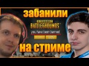 Shroud ПОЛУЧИЛ БАН ЗА ЧИТЫ НА СТРИМЕ PUBG Streamers get Banned on Stream
