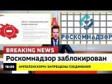 Роскомнадзор заблокирован! Ломаные новости #4 от 12.10.17
