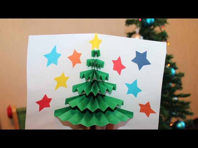 DIY ЁЛКА Новогодняя 3D ОТКРЫТКА из бумаги своими руками