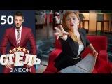 Отель Элеон - Серия 8 сезон 3 (50 серия) - комедийный сериал HD