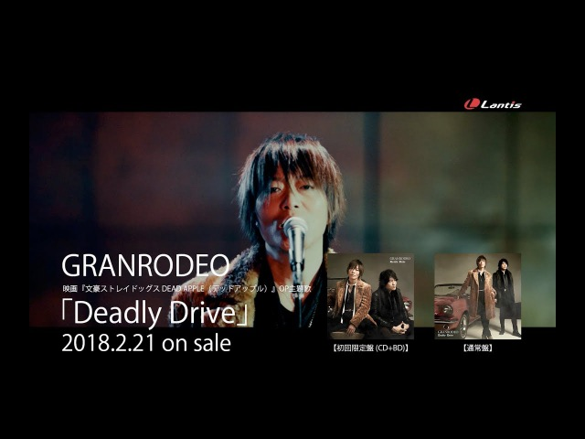 GRANRODEO / Deadly Drive - short ver.