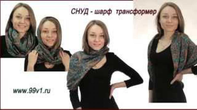 Снуд, шарф-трансформер. Как носить. Мастер-класс.