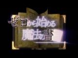 Книга магии для начинающих с нуля  Zero kara Hajimeru Mahou no Sho 7 серия (Trina,JAM)