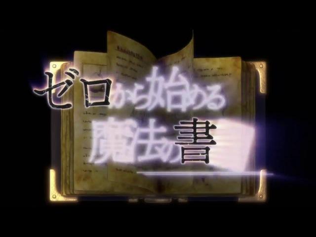 Книга магии для начинающих с нуля / Zero kara Hajimeru Mahou no Sho 7 серия (Trina,JAM)