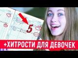 ТОП ЛАЙФХАКОВ ДЛЯ УЧЕБЫ! Anny May