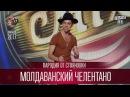 Молдаванский Челентано пародия от Стояновки