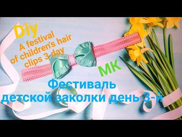 Фестиваль детской заколки день 3 по МК Iris Lima A festival of hair clips to put the MK Iris Lima