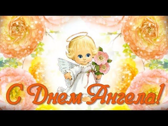 Поздравление с Днем Ангела Андрея🌼Именины Андрея🌼День Ангела Андрея