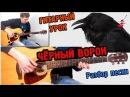 Чёрный Ворон РАЗБОР, АККОРДЫ ♫ Урок игры на гитаре