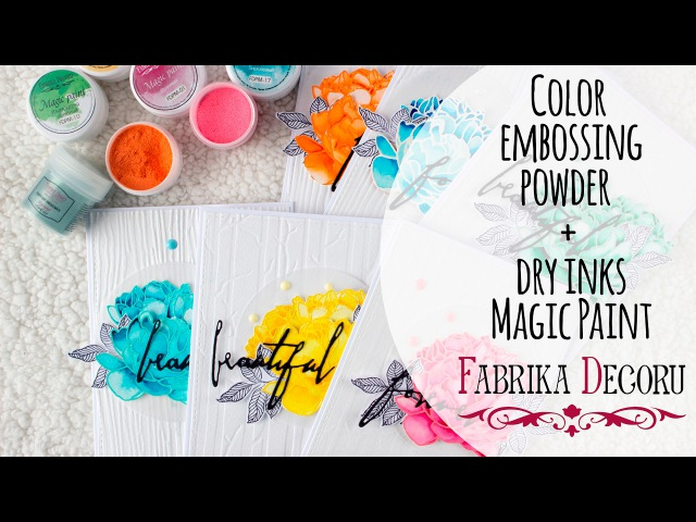 Color embossing powder dry inks Magic Paint Мастерклассы от Фабрики декора