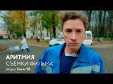 «Аритмия» Бориса Хлебникова. На съёмках фильма