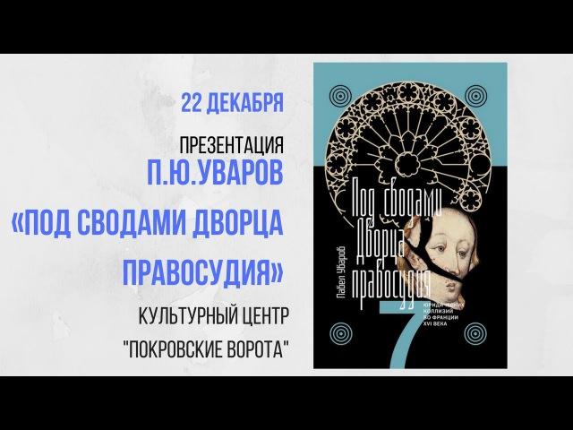 Презентация книги П.Ю. Уварова Под сводами дворца правосудия (При участии И. Прохоровой)