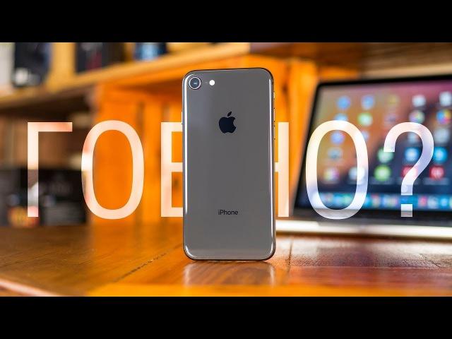 Apple iPhone 8 - обзор после месяца эксплуатации. Любовь, ненависть и разочарование в о ...