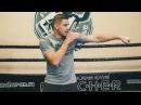 Джеб и правый прямой удар Как стать боксером за 10 уроков 5 l t b ghfdsq ghzvjq elfh rfr cnfnm jrcthjv pf 10 ehjrjd 5