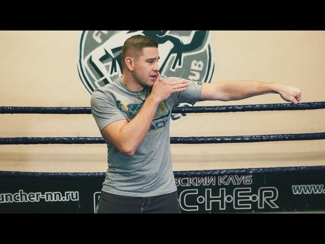 Джеб и правый прямой удар - Как стать боксером за 10 уроков 5 l;t, b ghfdsq ghzvjq elfh - rfr cnfnm ,jrcthjv pf 10 ehjrjd 5