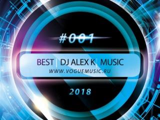 Dj Alex K – #001 Best Music 2018   VOGUE MUSIC   Клубная музыка   Клубняк 2018