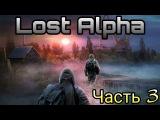 Один из Лучших Модов! - S.T.A.L.K.E.R. Lost Alpha - YouTube