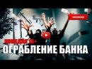 Новая комедия 2017 «ОГРАБЛЕНИЕ БАНКА» Русские Комедии 2017 Новинки / COMEDY_HDTV