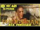 Epic NPC Man - 45 ЭПИЗОДОВ ПОДРЯД 53 минуты на русском